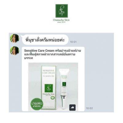 Sensitive Care Cream